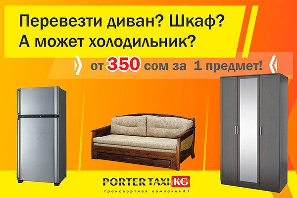 Перевезти диван? Шкаф? А может холодильник?