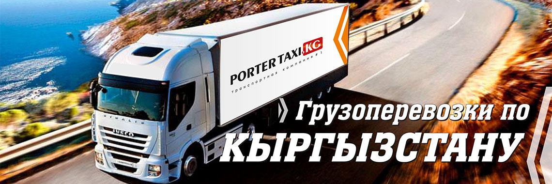 Грузоперевозки по Кыргызстану